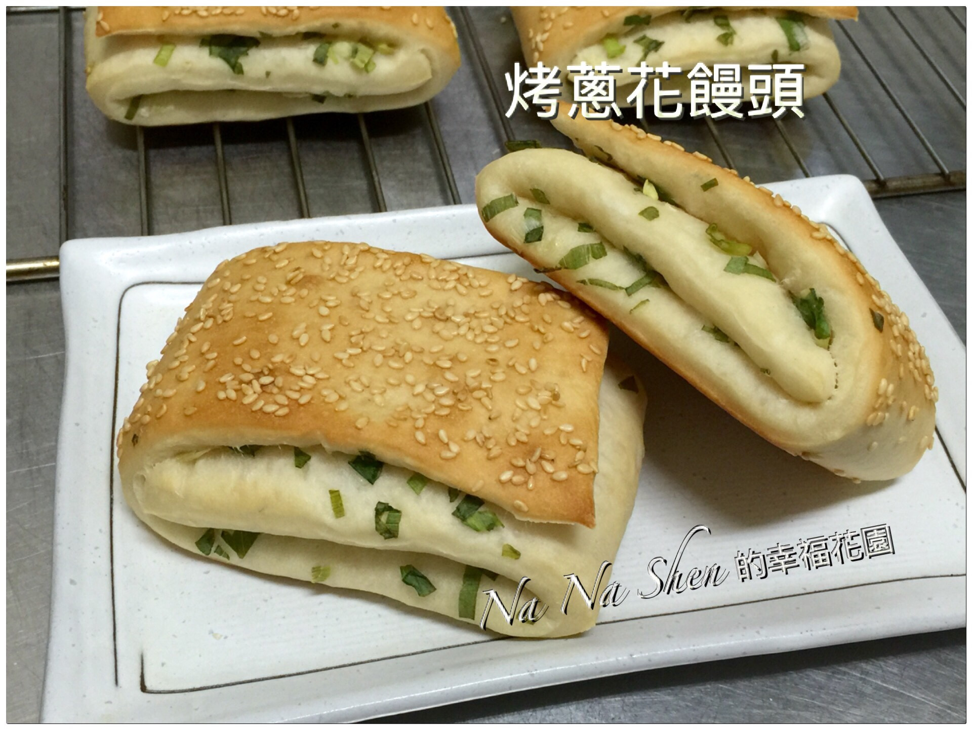 香酥【烤蔥饅頭】