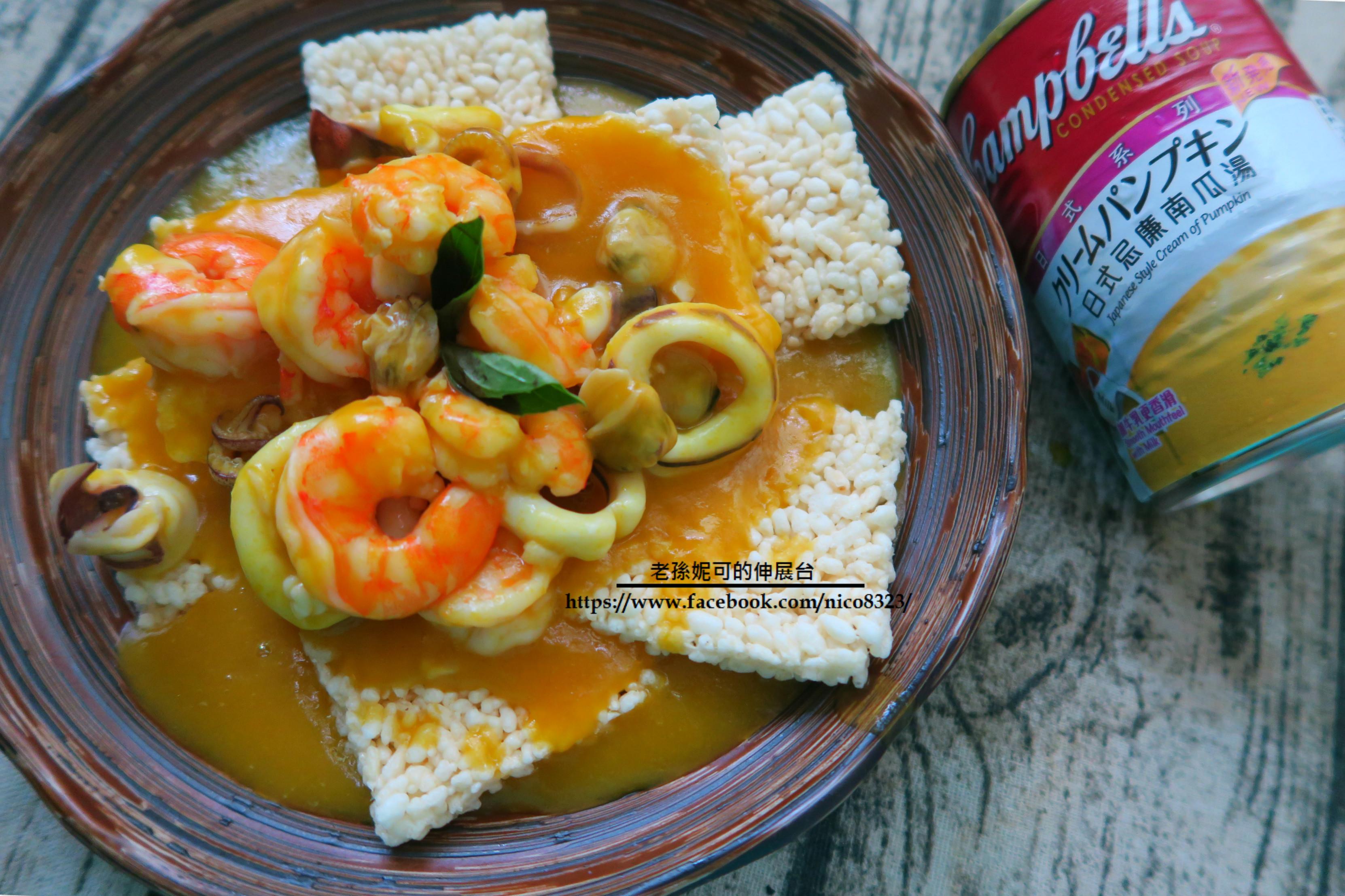 南瓜海鮮鍋粑【金寶湯】