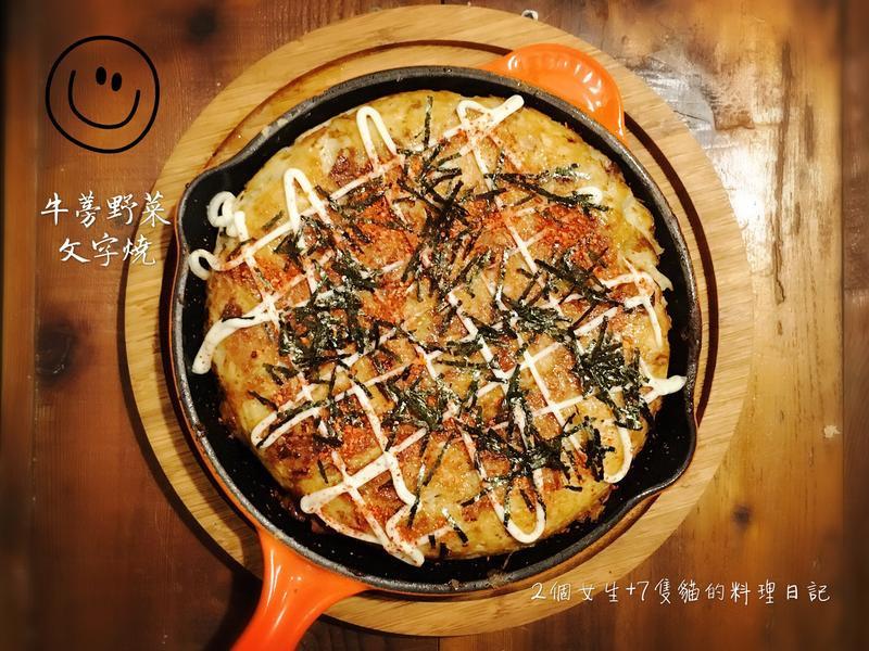 牛蒡野菜文字燒
