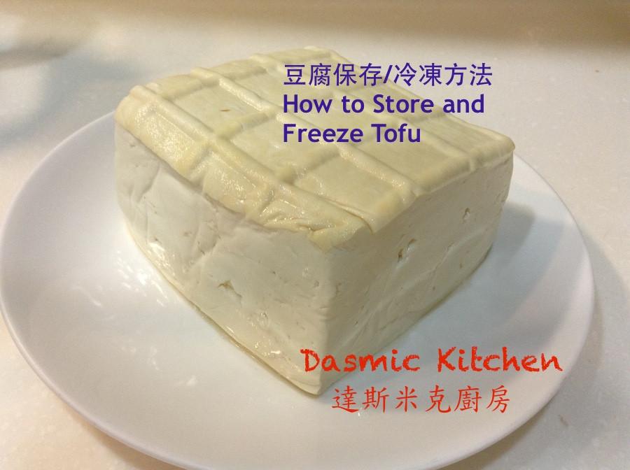 豆腐保存/冷凍方法 ~附『實作影片』~