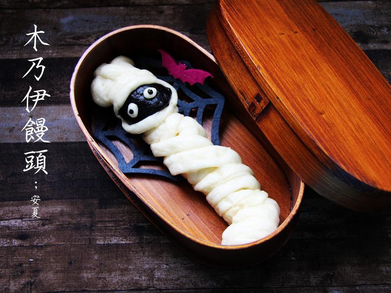 【萬聖節】木乃伊饅頭