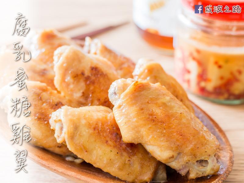 【簡易家常菜】腐乳蜂蜜雞翅
