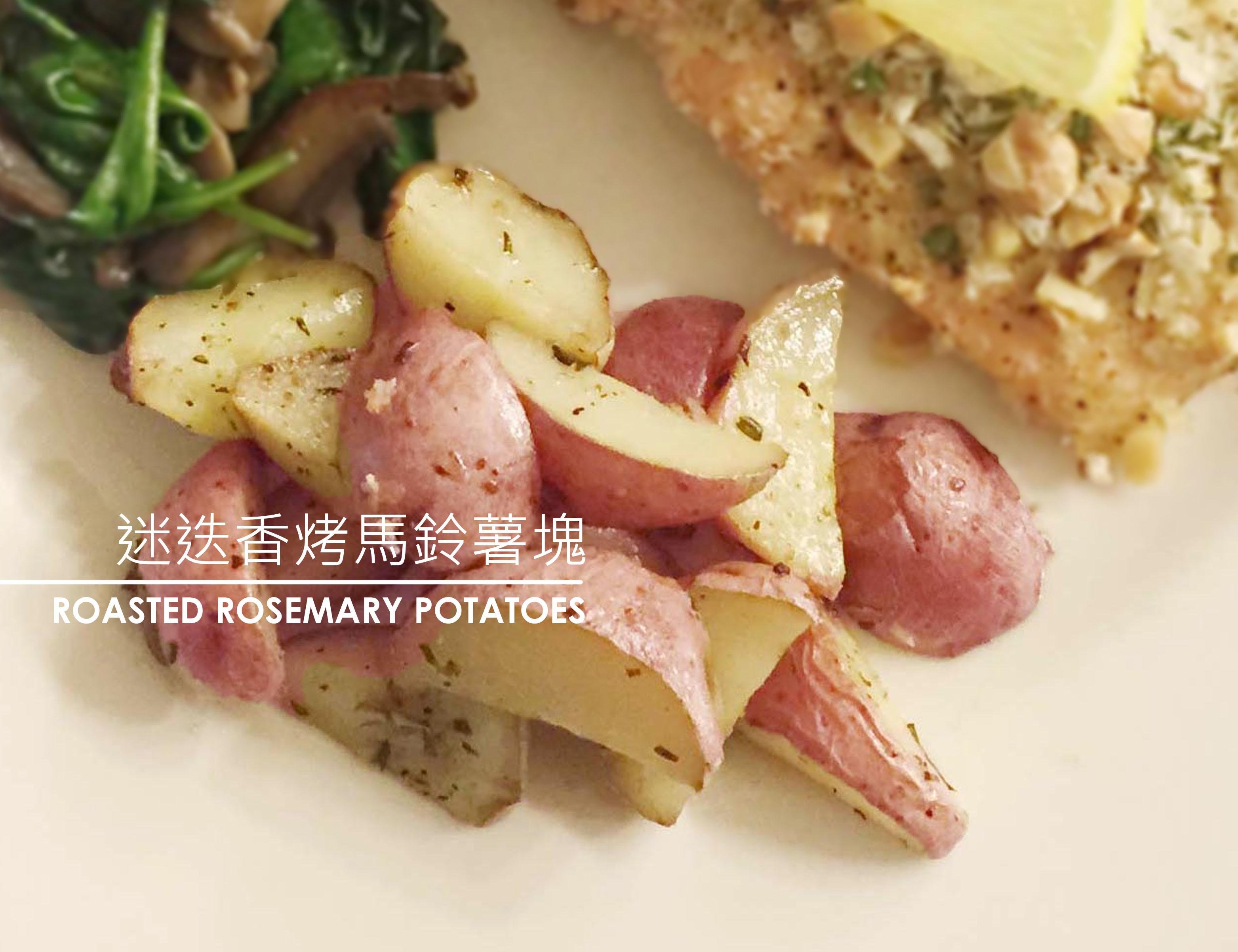 配菜 - 迷迭香烤馬鈴薯塊