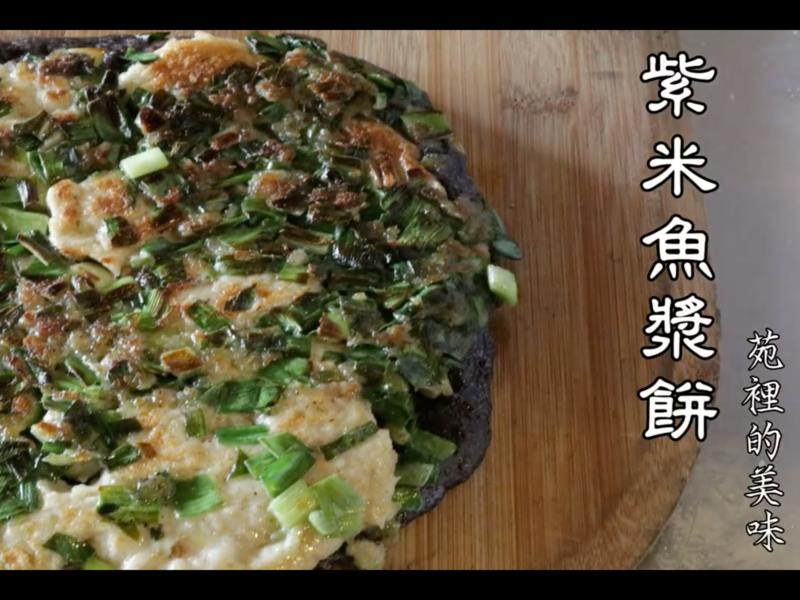 紫米魚漿煎餅 [山姆叔叔]