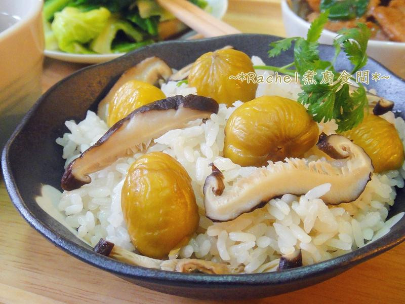 整顆栗子香菇炊飯