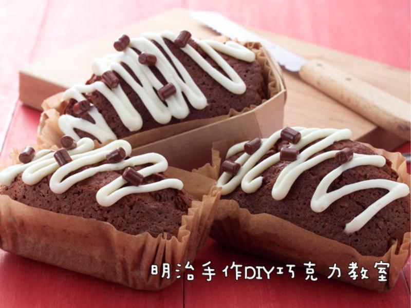 迷你巧克力磅蛋糕