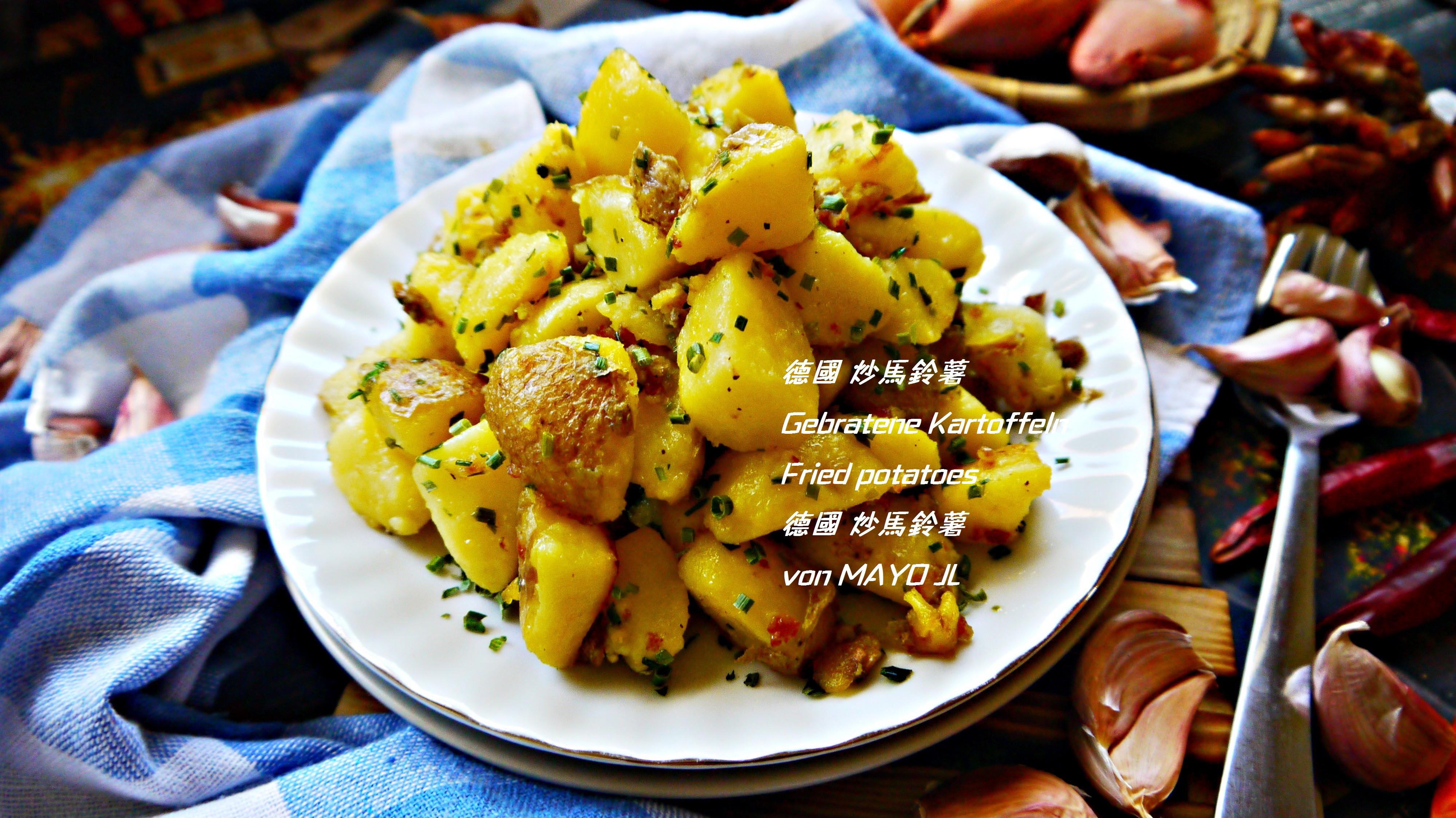 德國 炒馬鈴薯