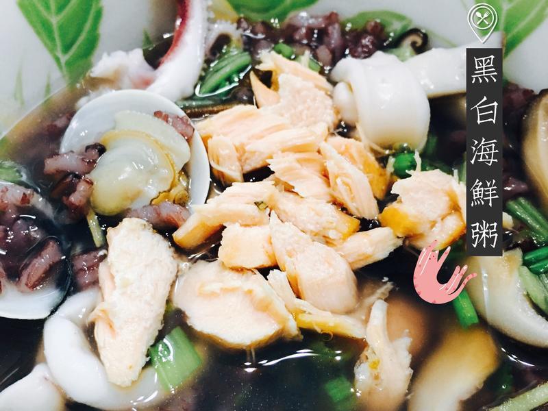 黑白海鮮粥