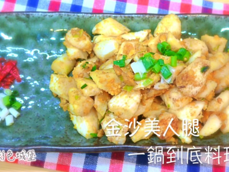 【金沙美人腿 】 一鍋到底料理