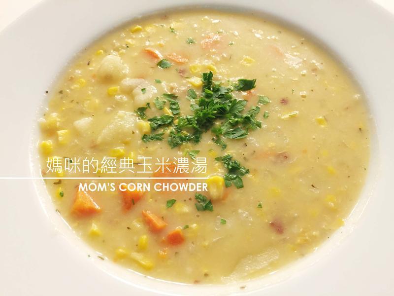 媽咪的經典玉米濃湯