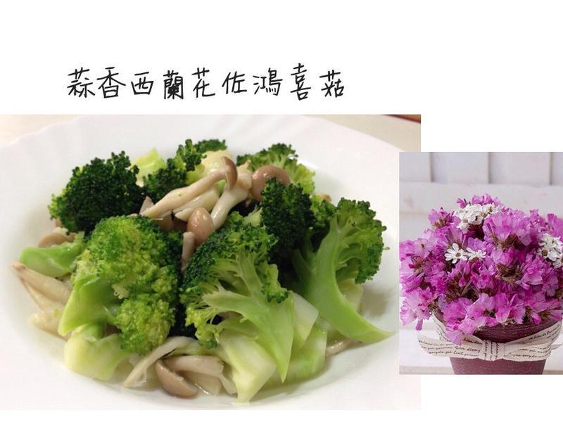 蒜香西蘭花佐鴻喜菇