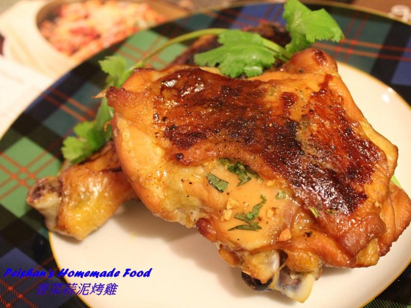 香菜蒜泥烤雞