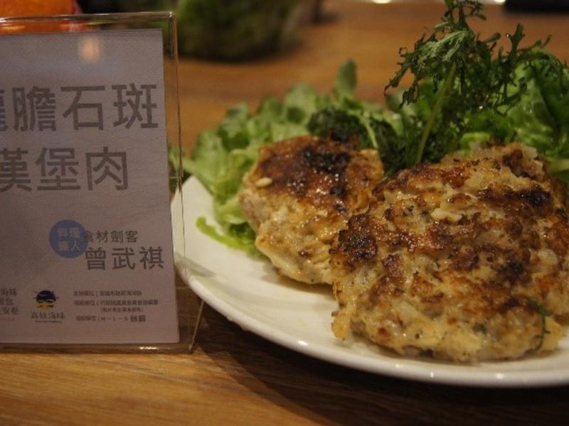 龍膽石斑漢堡肉