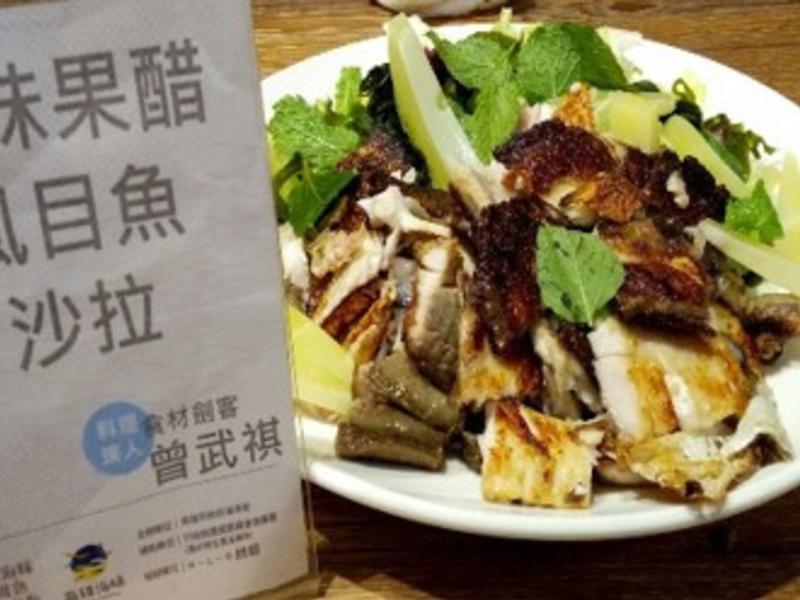 台味果醋虱目魚沙拉