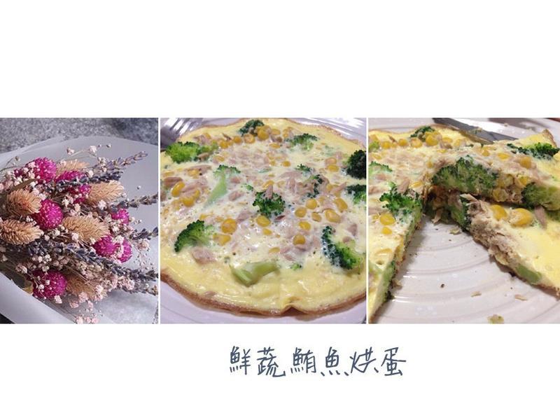 鮮蔬鮪魚烘蛋
