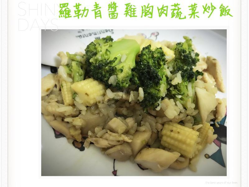 羅勒青醬雞胸肉蔬菜炒飯