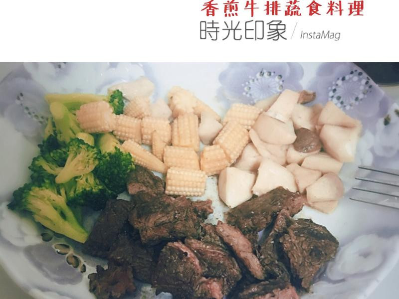 香煎牛排蔬食料理