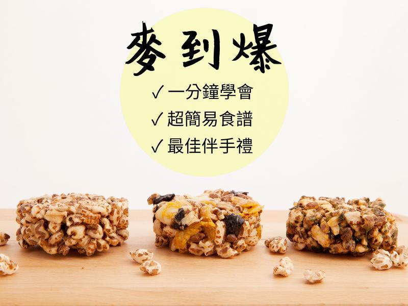 全麥餅乾-麥到爆(台灣小麥)