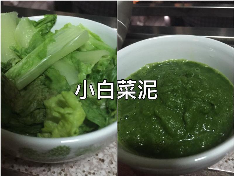小白菜泥(四個月)