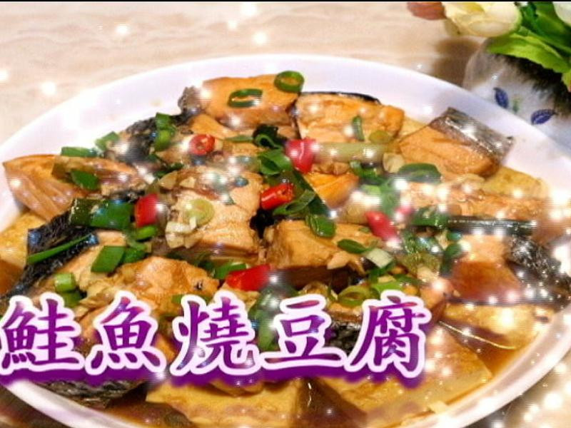 鮭魚燒豆腐(附實作影片)