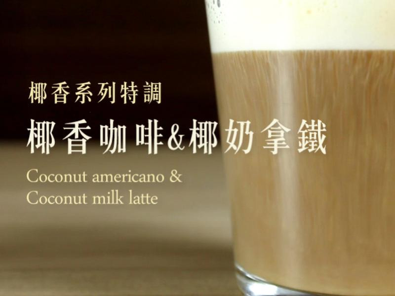 【椰香咖啡&椰奶咖啡】Catamona