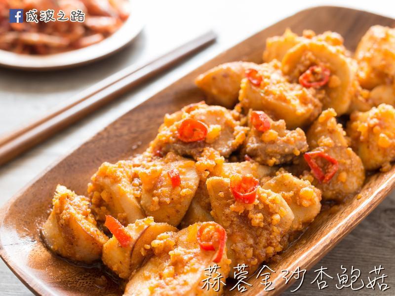 【簡易家常菜】蒜蓉金沙杏鮑菇