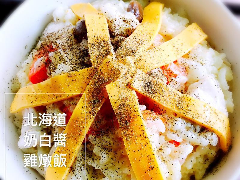 北海道牛奶白醬雞燉飯