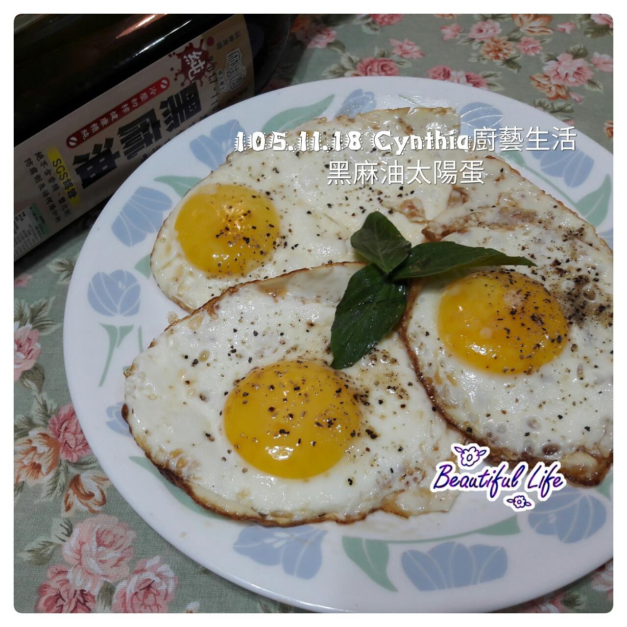 黑麻油太陽蛋~~好香好吃好健康