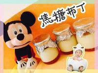寶寶副食品❤️焦糖布丁