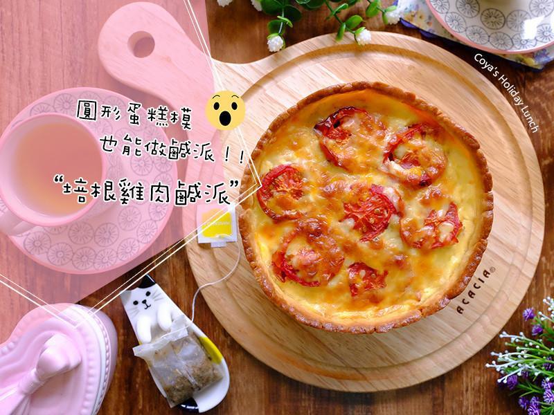 番茄培根雞肉鹹派~圓形蛋糕模也能做鹹派!