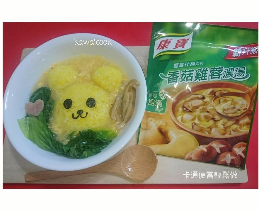 🐻薑黃小熊燴飯(康寶濃湯)