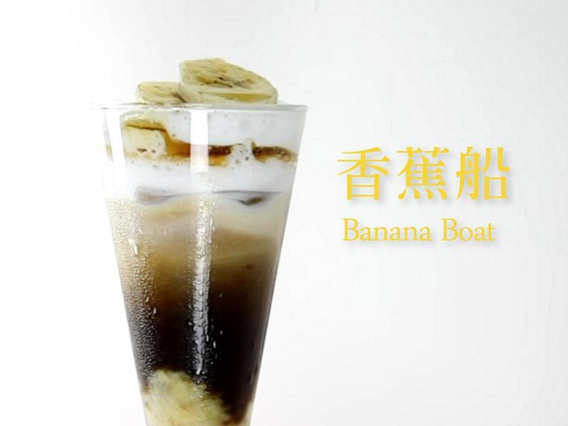【香蕉船】Catamona特調咖啡吧