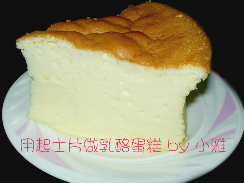 用起士片做乳酪蛋糕
