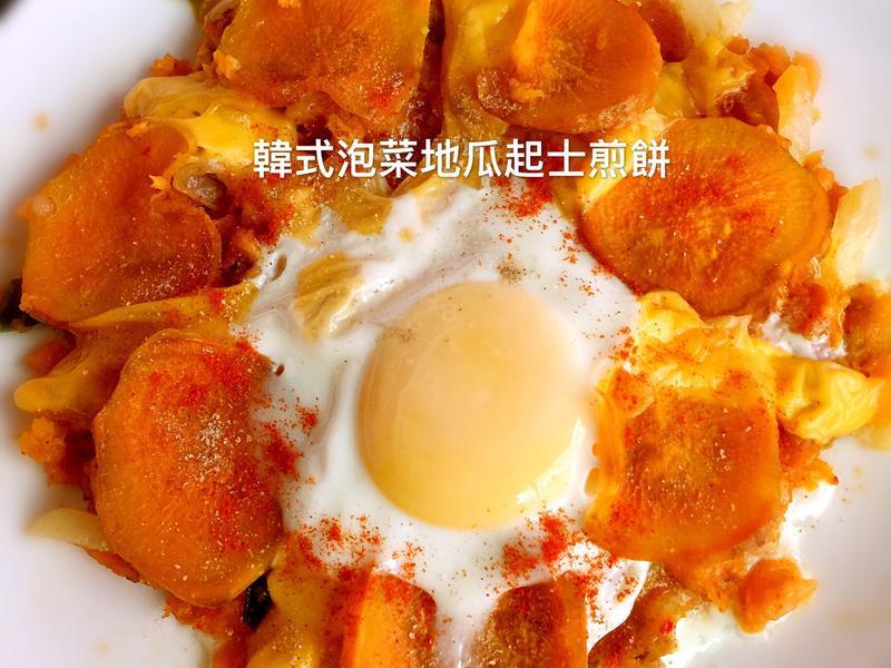 韓式泡菜地瓜起士煎餅