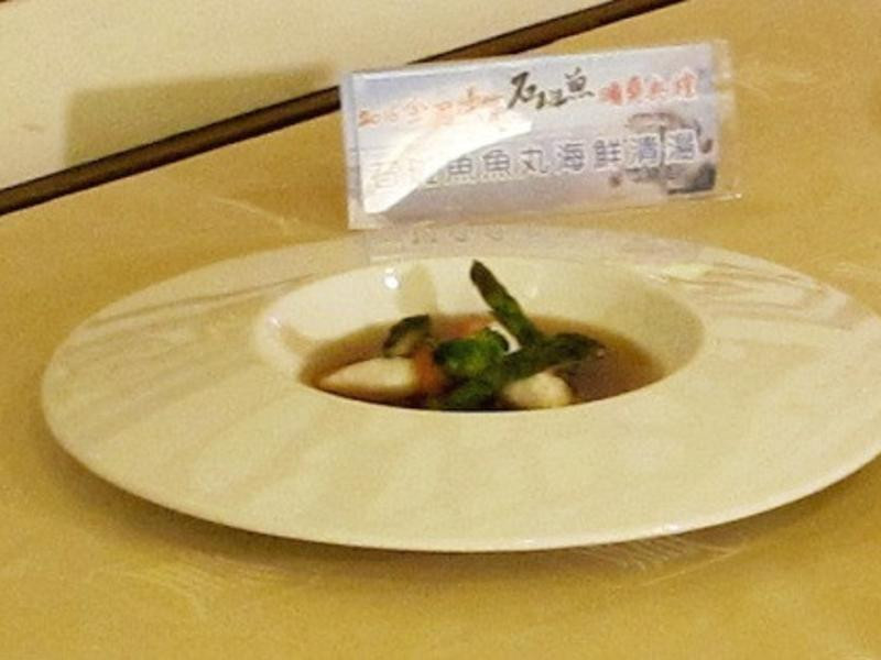 石斑魚丸海鮮清湯