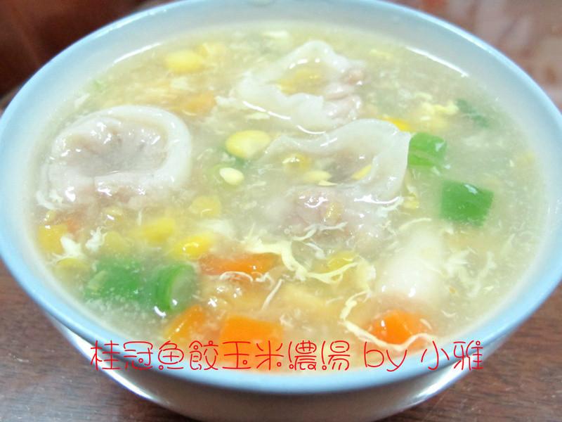桂冠魚餃玉米濃湯