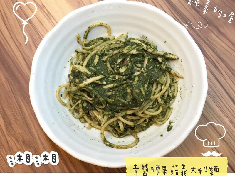 青醬腰果菇義大利麵/素食