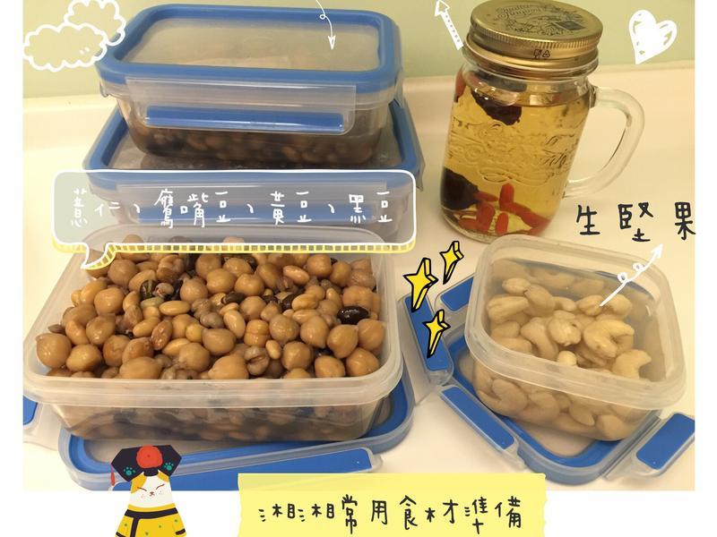 豆榖類/食材備料/素食
