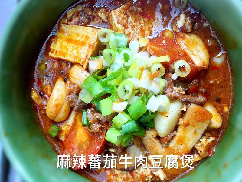 麻辣蕃茄牛肉豆腐煲