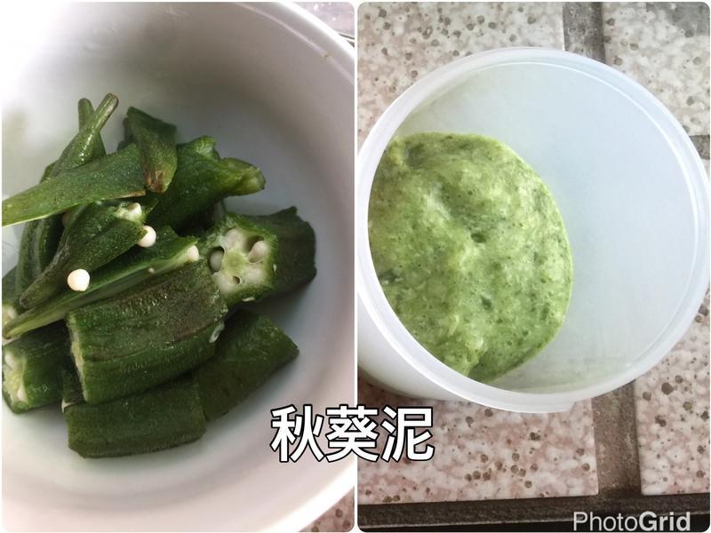 秋葵泥(寶寶副食品七個月冰磚)