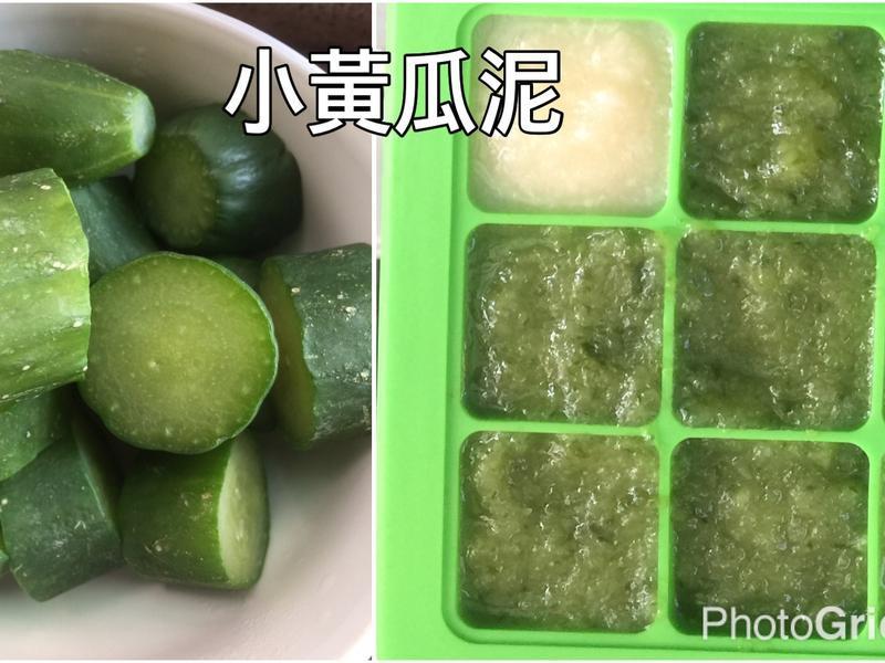 小黃瓜泥(寶寶副食品七個月冰磚)
