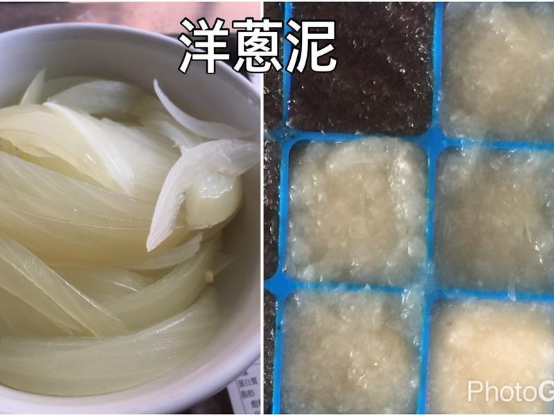 洋蔥泥(寶寶副食品四個月冰磚)