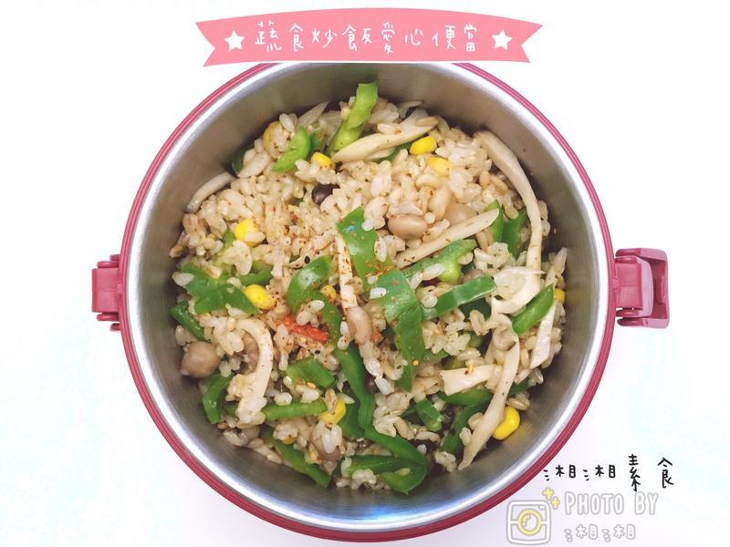 蔬食炒飯便當/素食