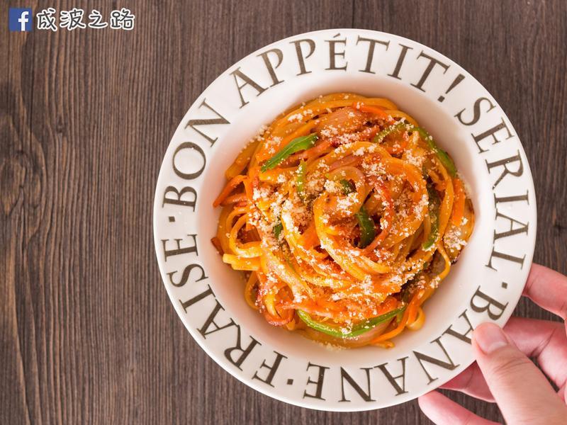 【簡易食譜】拿破崙意義大利麵