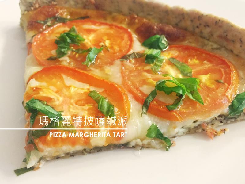 瑪格麗特披薩鹹派 PIZZA TART