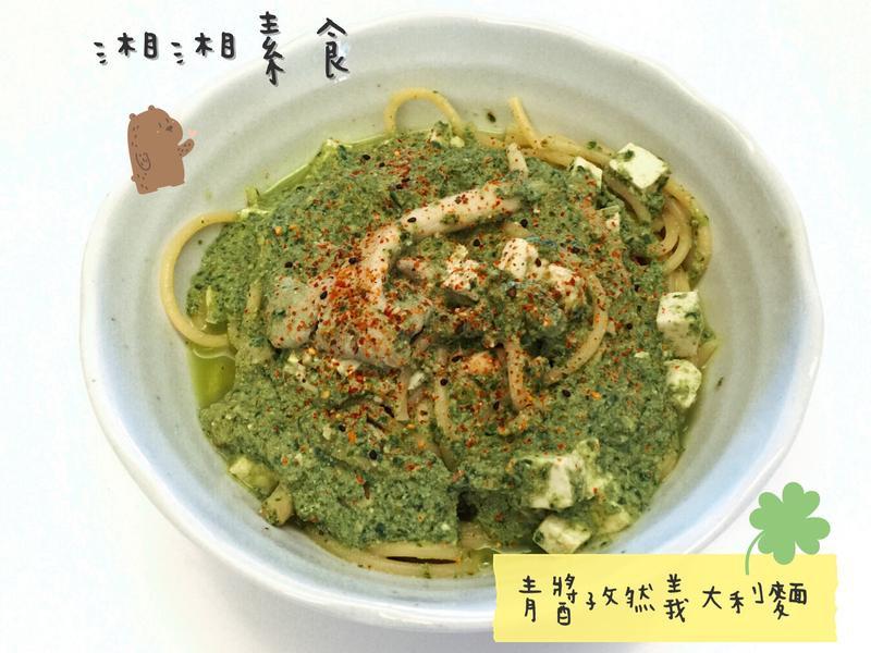 青醬孜然義大利麵/素食