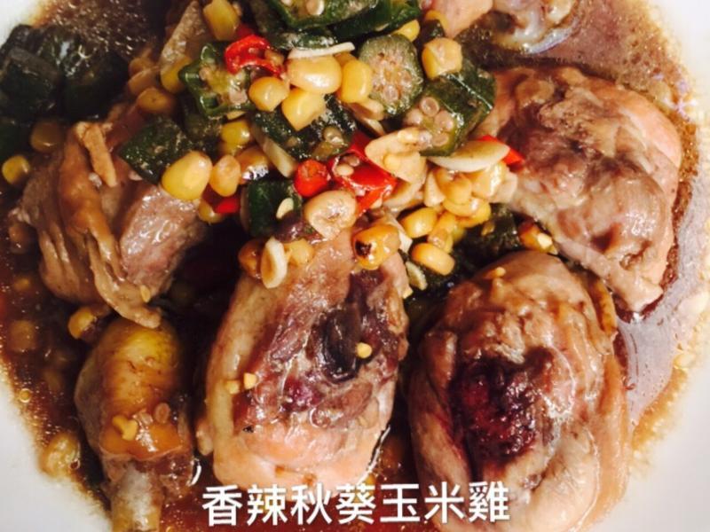 香辣秋葵玉米雞
