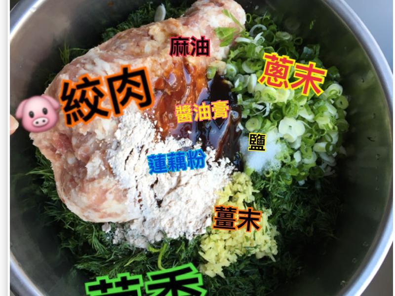 茴香水餃[福壽純芝麻油玩料理]