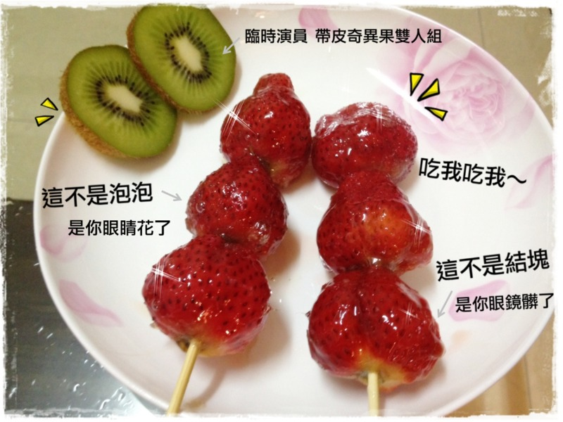 糖葫蘆(顆粒口感)