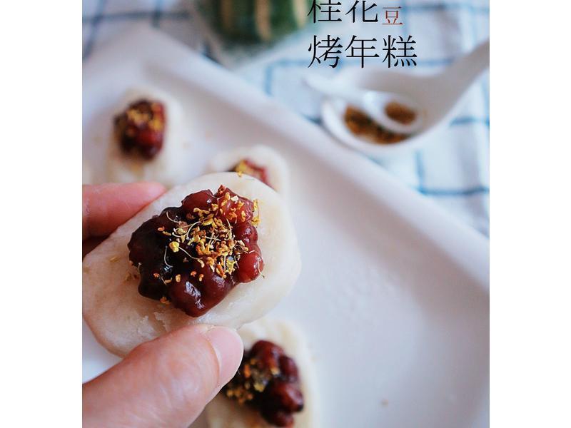 桂花紅豆烤年糕